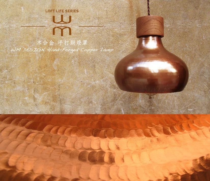 木合金手打銅燈-1